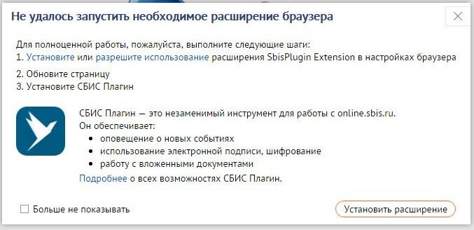 СБИС онлайн - вход в личный кабинет