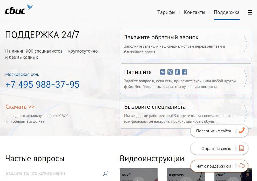 СБИС техподдержка, телефон 8-800 Тензор