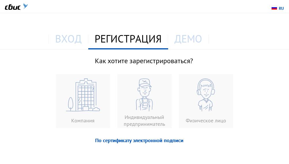 Регистрация в СБИС