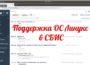 поддержка в СБИС ос Линукс