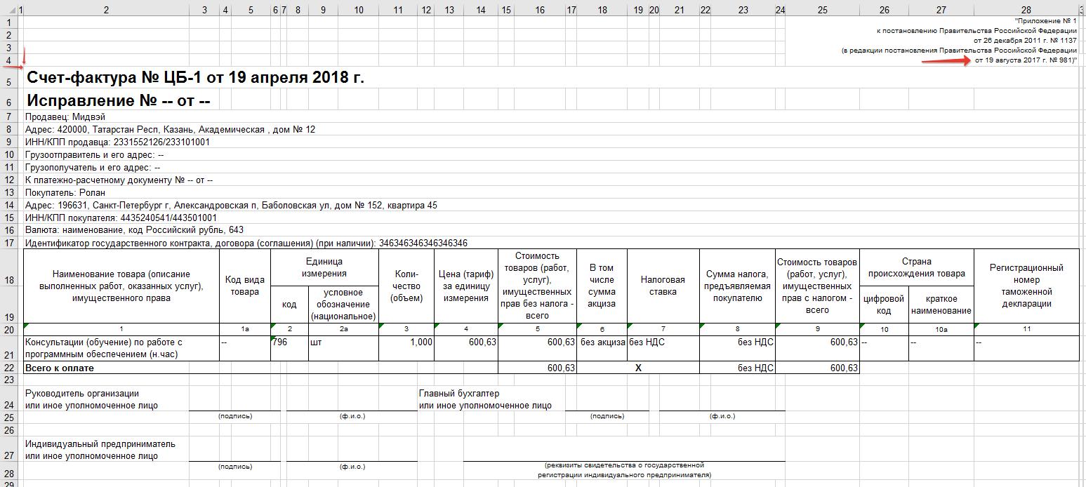 Конвертировать счет-фактуру в электронный вид