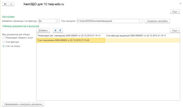 Выгрузка документов из 1С в xml форматах, используется стандартный функционал