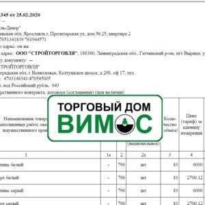 Конвертация xls документов УПД для ТД Вимос в формате xml