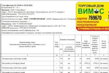 формрование УПД для ТД Вимос ЭДО
