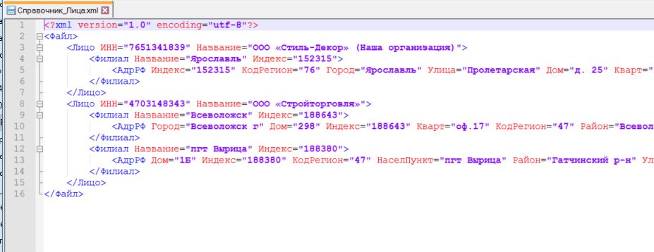 Конвертация xls УПД для ТД Вимос (Стройторговля) в формат xml