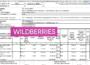 Конвертация xls документов УПД для Вайлдберриз в формате xml
